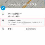 Googleカレンダー Android版で場所を登録して地図を表示し、Googleマップと連携して目的地までナビをする方法。