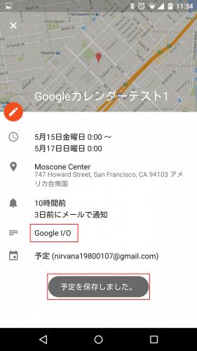 google-calendar-add-memo4