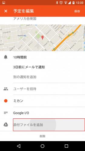 google-calendar-attach-file1