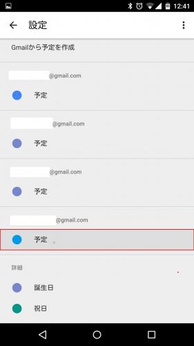 google-calendar-change-account-color3