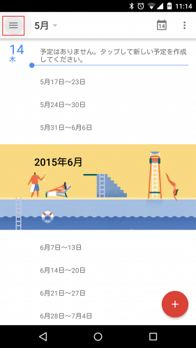 google-calendar-change-month-view1