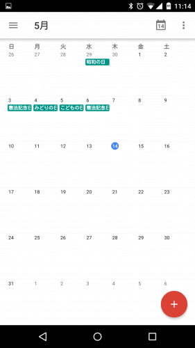 google-calendar-change-month-view3