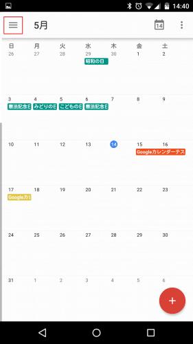 google-calendar-default-notification-nothing1