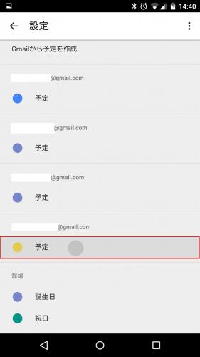 google-calendar-default-notification-nothing3