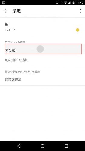 google-calendar-default-notification-nothing4