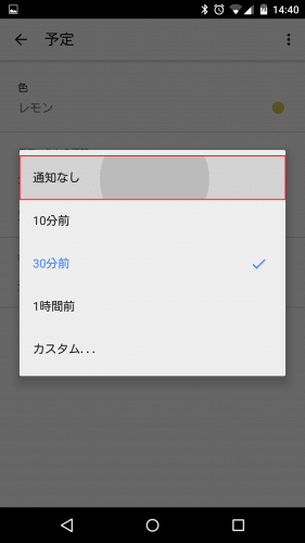 google-calendar-default-notification-nothing5