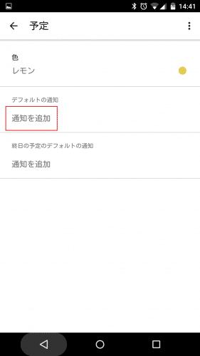 google-calendar-default-notification-nothing6