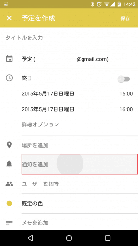google-calendar-default-notification-nothing7