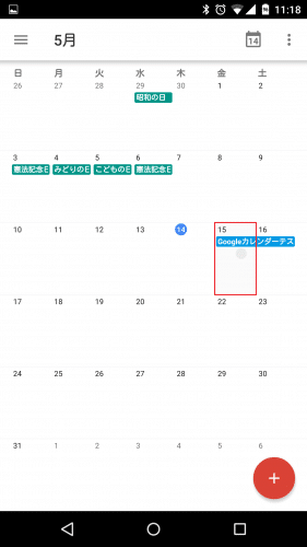 google-calendar-edit-schedule1