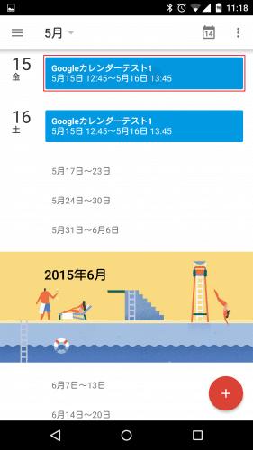 google-calendar-edit-schedule2