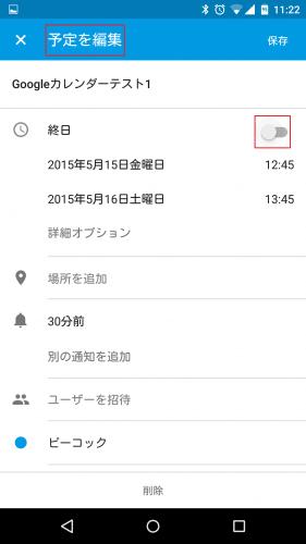google-calendar-edit-schedule4