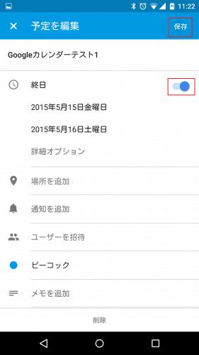google-calendar-edit-schedule5