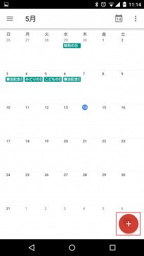 google-calendar-new-schedule1