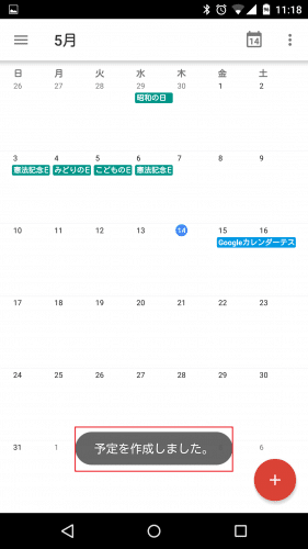 google-calendar-new-schedule17