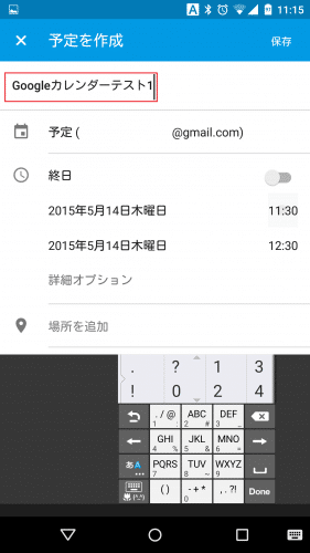google-calendar-new-schedule3