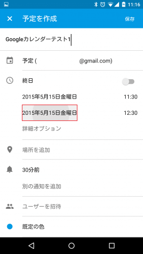 google-calendar-new-schedule7