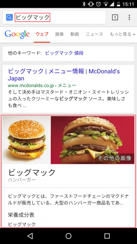 google-calorie1