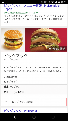 google-calorie2