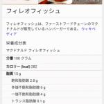 Google検索に「ビッグマック」「フィレオフィッシュ」などの商品名を検索するだけでカロリーなど詳細な栄養成分を表示する機能が追加。PC/モバイルとも対応。