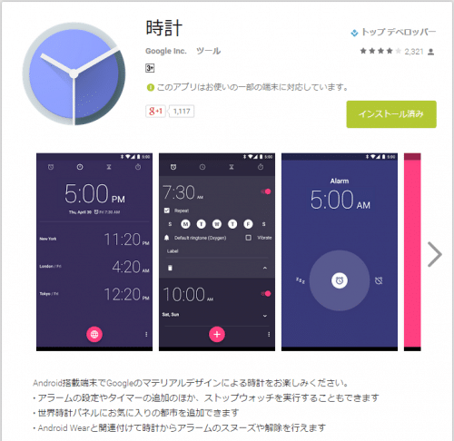 google-clock-android0