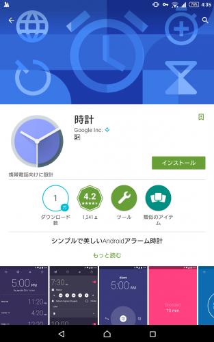 google-clock-android1
