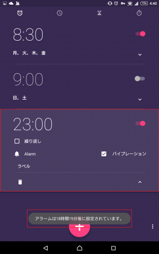 google-clock-android26
