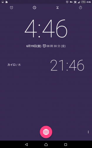 google-clock-android53