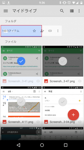 google-drive-move-file-to-folder3