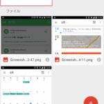 Googleドライブ Android版でフォルダを別フォルダに移動する方法。