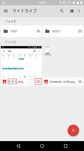 google-drive-rename-file1