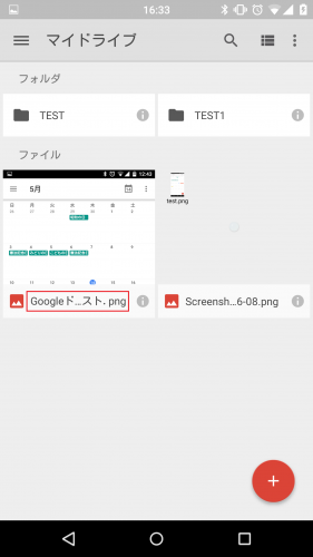 google-drive-rename-file5