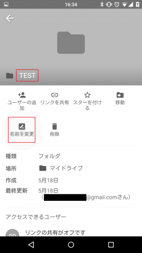 google-drive-rename-folder2.1