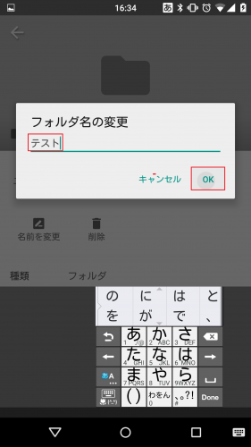 google-drive-rename-folder3