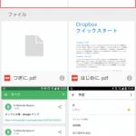 Android端末からGoogleドライブに複数のフォルダをまとめてアップロードする方法。