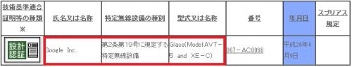 google-glass-japan