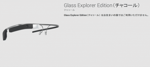 google-glass-uk