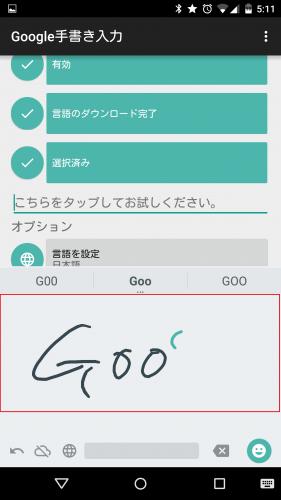 google-hand-writing-input-app10