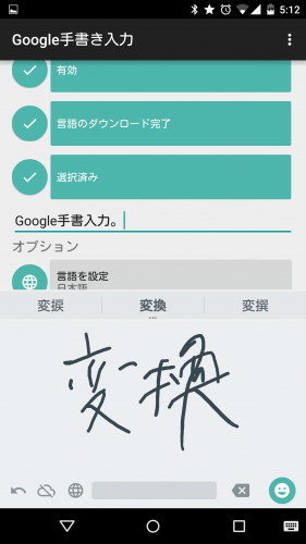 google-hand-writing-input-app13