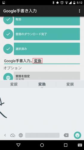 google-hand-writing-input-app14