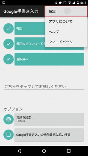 google-hand-writing-input-app16