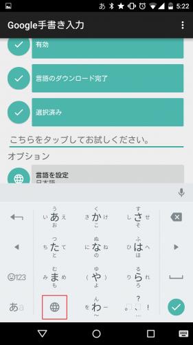 google-hand-writing-input-app23