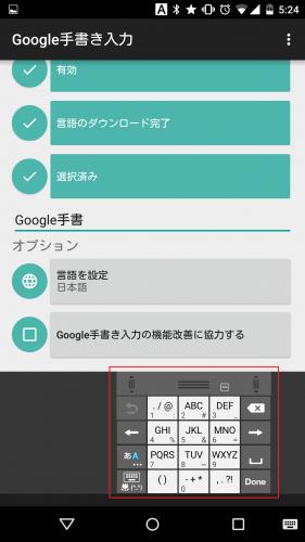google-hand-writing-input-app33