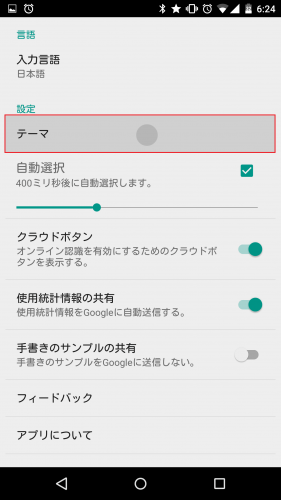 google-hand-writing-input-app35