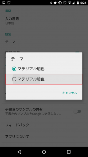 google-hand-writing-input-app36