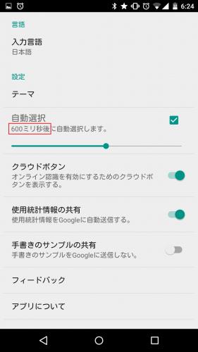 google-hand-writing-input-app39