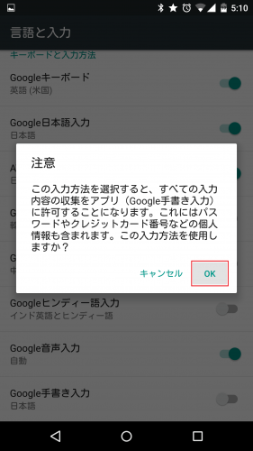 google-hand-writing-input-app4