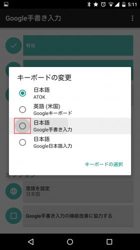 google-hand-writing-input-app8