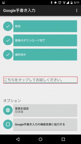 google-hand-writing-input-app9