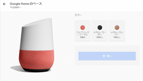 google-home-base-japan
