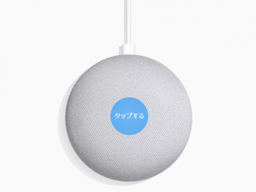 google-home-mini3